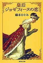 表紙: 皇后ジョゼフィーヌの恋 (集英社文庫)   藤本ひとみ