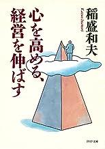 表紙: 心を高める、経営を伸ばす (PHP文庫)   稲盛和夫