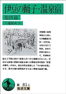伊豆の踊子・温泉宿 他4篇 (岩波文庫)
