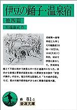 表紙: 伊豆の踊子・温泉宿 他4篇 (岩波文庫) | 川端 康成