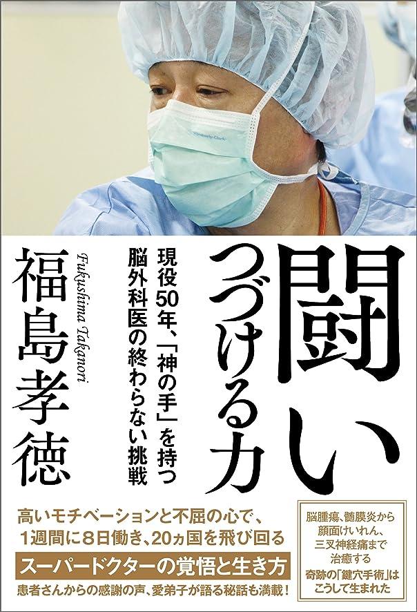 指定する干ばつシャツ闘いつづける力 現役50年、「神の手」を持つ脳外科医の終わらない挑戦