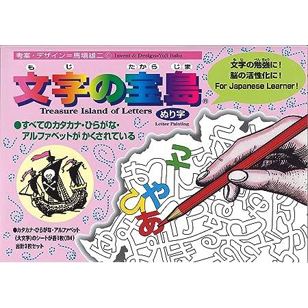 奥野かるた店(Okuno Karuta-ten) 文字の宝島