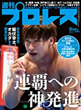週刊プロレス 2020年 10/07号 No.2085 [雑誌]