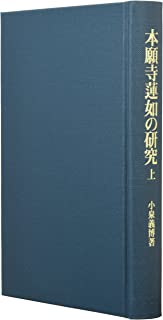 本願寺蓮如の研究 (上)