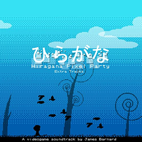 Amazon Music Springloadedのhiragana Pixel Party Extra Tracks Original Soundtrack Amazon Co Jp