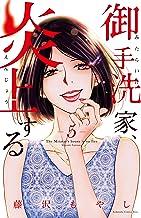 表紙: 御手洗家、炎上する(5) (Kissコミックス) | 藤沢もやし