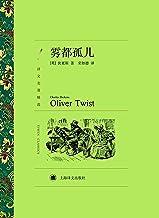 雾都孤儿 (Chinese Edition)