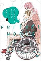 パーフェクトワールド(9) (Kissコミックス) Kindle版