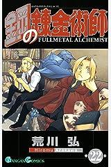 鋼の錬金術師 22巻 (デジタル版ガンガンコミックス) Kindle版