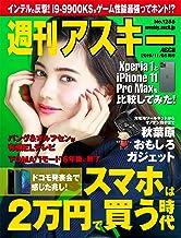表紙: 週刊アスキーNo.1255(2019年11月5日発行) [雑誌]   週刊アスキー編集部
