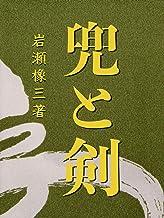兜と剣 岩瀬橡三 著作集 (Piyo ePub Books)