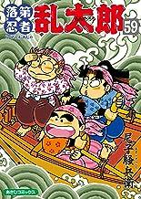 表紙: 落第忍者乱太郎(59) (あさひコミックス) | 尼子騒兵衛