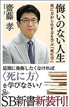 表紙: 悔いのない人生 死に方から生き方を学ぶ「死生学」 (SB新書) | 齋藤 孝
