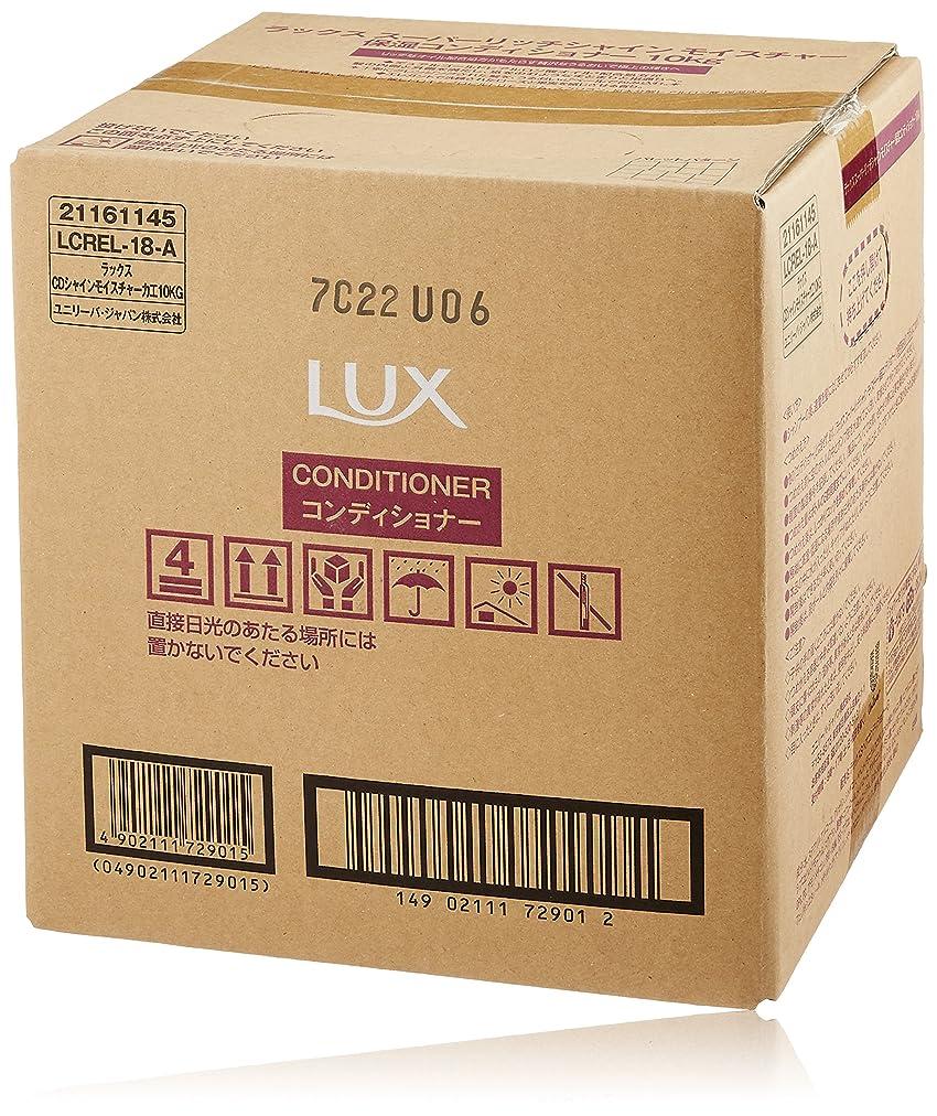 委任する全能担保ラックス スーパーリッチシャイン モイスチャー 保湿 コンディショナー 10kg