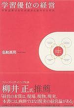 表紙: 学習優位の経営 | 名和 高司