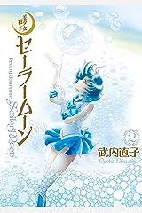 美少女戦士セーラームーン 完全版(2) (なかよしコミックス) Kindle版