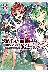 没落予定の貴族だけど、暇だったから魔法を極めてみた@COMIC 第3巻 (コロナ・コミックス) Kindle版
