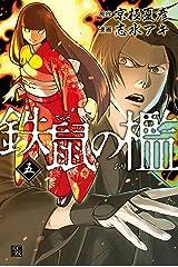 鉄鼠の檻(5) (少年マガジンエッジコミックス) Kindle版