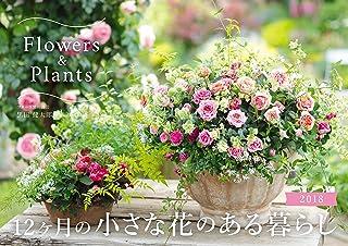 12ヶ月の小さな花のある暮らしFlowers&Plants (インプレスカレンダー2018)