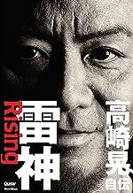 表紙: 雷神〜Rising 高崎晃 自伝 (ギター・マガジン) | 高崎 晃