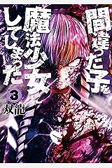 間違った子を魔法少女にしてしまった 3巻: バンチコミックス Kindle版