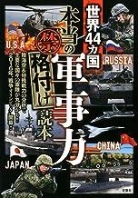 表紙: 世界44カ国「本当の軍事力」(禁)格付け読本 | 東京ミリタリー研究所