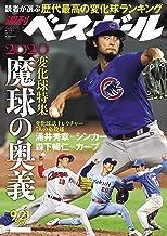 表紙: 週刊ベースボール 2020年 09/21号 [雑誌] | 週刊ベースボール編集部