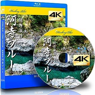 4Kカメラ映像【HealingBlueヒーリングブルー】阿寺渓谷 阿寺ブルー  ATERA BLUE - ATERA CANYON [Blu-ray]