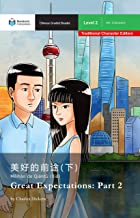 Great Expectations: Part 2: Mandarin Companion Graded Readers Level 2, Traditional Chinese Edition