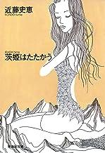 表紙: 茨姫はたたかう 整体師・合田力 (祥伝社文庫) | 近藤史恵