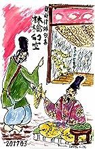林檎幻空 201703: 自由律俳句集