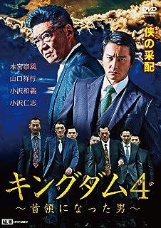 キングダム4~首領になった男~ [DVD]