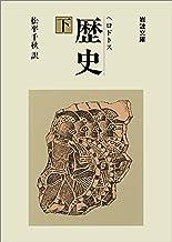 表紙: ヘロドトス 歴史 下 (岩波文庫) | 松平 千秋