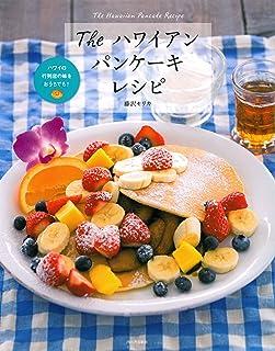 The ハワイアンパンケーキレシピ ---ハワイの行列店の味をおうちでも!