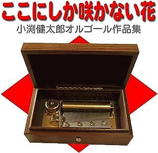 轍 Originally Performed By コブクロ