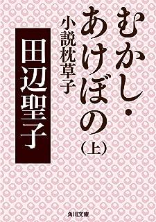 むかし・あけぼの 上 小説枕草子 むかし・あけぼのシリーズ (角川文庫)