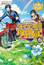 ダィテス領攻防記6 (レジーナブックス)