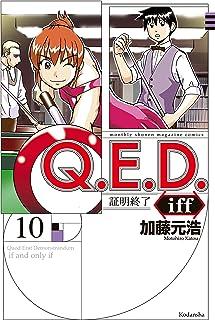 Q.E.D.iff ―証明終了―(10) (月刊少年マガジンR)