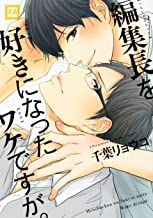 表紙: 編集長を好きになったワケですが。 (花音コミックス) | 千葉リョウコ