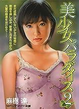 美少女パラダイス : 2 (マドンナメイト文庫)