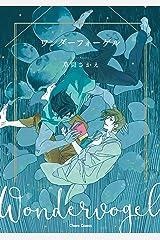 ワンダーフォーゲル【SS付き電子限定版】 (Charaコミックス) Kindle版