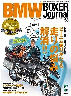 BMW BOXER Journal (ビーエムダブリューボクサージャーナル)Vol.53[雑誌] BMW Motorrad Journal シリーズ
