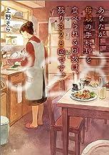 表紙: あなたが母親の手料理を食べられる回数は、残り328回です。 (メゾン文庫) | 上野 そら