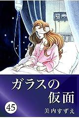 ガラスの仮面 45 Kindle版