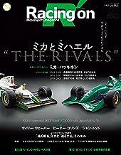 表紙: Racing on No.490   三栄書房