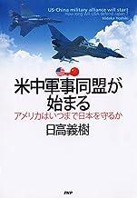 表紙: 米中軍事同盟が始まる アメリカはいつまで日本を守るか | 日高 義樹