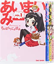 あいまいみー コミック 1-4巻セット (バンブーコミックス WINセレクション)