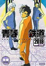 表紙: 青春鉄道 2019年度版 (MFコミックス ジーンシリーズ)   青春