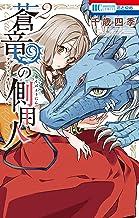 表紙: 蒼竜の側用人 2 (花とゆめコミックス)   千歳四季