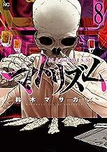 表紙: マトリズム 8 | 鈴木マサカズ